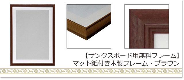 サンクスボード用木製フレーム・ブラウン