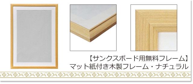 サンクスボード用木製フレーム・ナチュラル