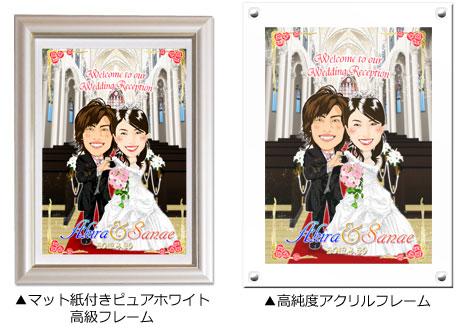 結婚式で人気の似顔絵ウェルカムボードのフレーム・額縁