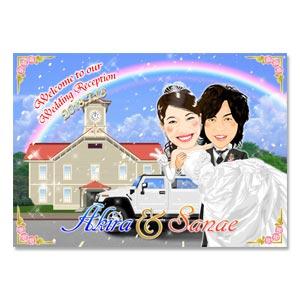 結婚式で人気の似顔絵ウェルカムボード:北海道