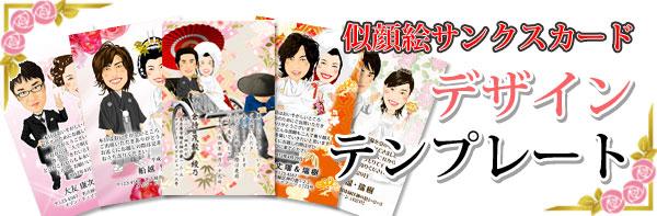 結婚式で人気の似顔絵サンクスカードデザインテンプレート