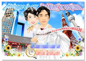 結婚式で人気のオリジナル似顔絵ウェルカムボード