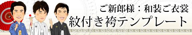 似顔絵ウェルカムボードの紋付き袴テンプレート